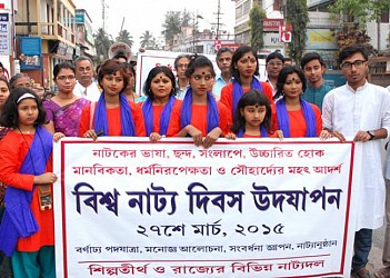 World drama day rally at Agartala. TIWN Pic March 27