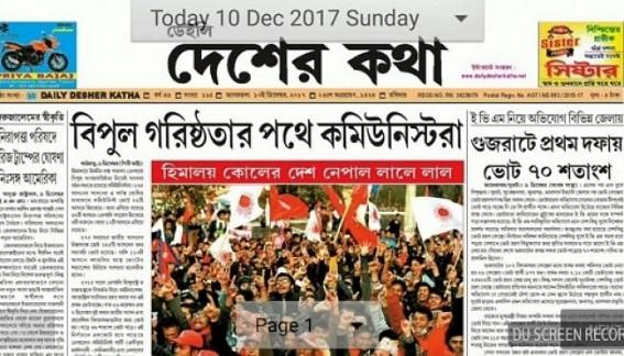 CPI-M mouthpiece shut in Tripura, BJP blamed