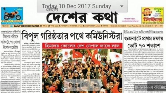 Editors Guild demands revocation of RNI order of DDK