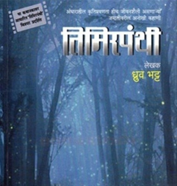 Indian novel 'Timirpanthi' to be adapted as a film